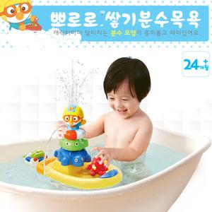뽀로로 쌓기 분수목욕