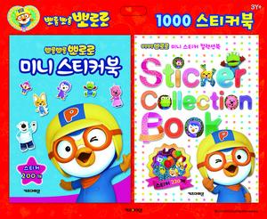 [세트] 뽀로로 1000 스티커북(온라인용)