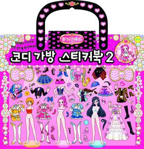 플라워링하트 코디 가방 스티커북2 -아이돌 코디