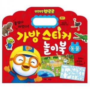 가방 스티커 놀이북 1 동물
